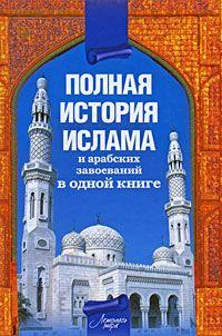Александр Попов - Полная история ислама и арабских завоеваний