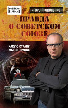 Игорь Прокопенко - Правда о Советском Союзе. Какую страну мы потеряли?