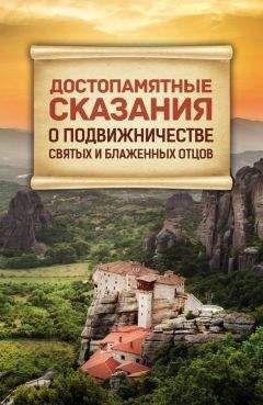Сборник - Достопамятные сказания о подвижничестве Святых и Блаженных Отцов