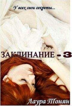 Лаура Тонян - Заклинание - 3 (СИ)