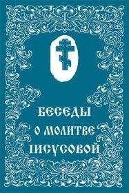 Сборник - О молитве Иисусовой