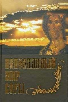 Сборник - Непознанный Мир Веры