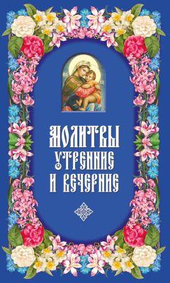 Сборник - Молитвы утренние и вечерние