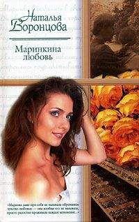 Наталья Воронцова - Маринкина любовь