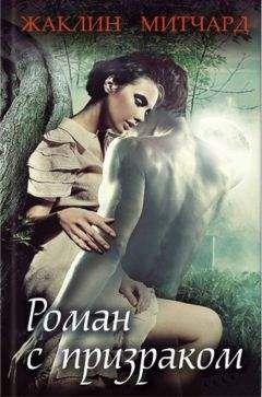 Жаклин Митчард - Роман с призраком