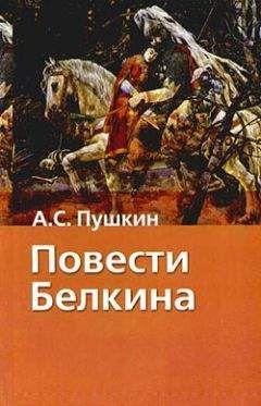 Александр Пушкин - Вістрел