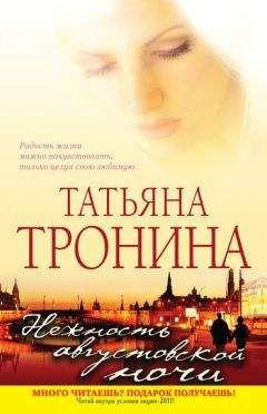 Татьяна Тронина - Нежность августовской ночи