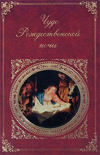Сборник - Чудо Рождественской ночи