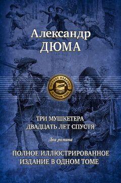 Александр Дюма - Двадцать лет спустя. Часть 2