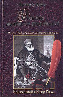 Александр Дюма - Али-паша