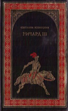 Светлана Кузнецова - Ричард III