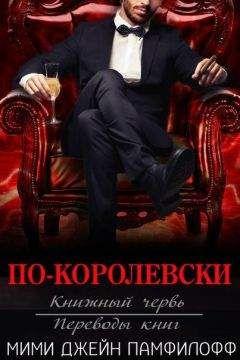 Мими Памфилофф - По-королевски