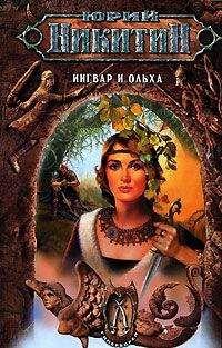 Юрий Никитин - Ингвар и Ольха