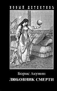Борис Акунин - Любовник смерти