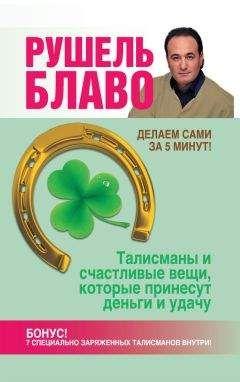 Рушель Блаво - Талисманы и счастливые вещи, которые принесут деньги и удачу