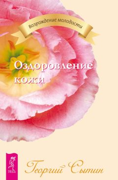 Георгий Сытин - Оздоровление кожи