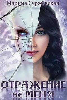 Марина Суржевская - Отражение не меня. Сердце Оххарона