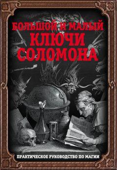Автор неизвестен - Большой и малый ключи Соломона. Практическое руководство по магии
