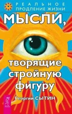 Георгий Сытин - Мысли, творящие стройную фигуру