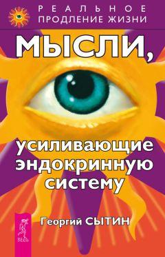 Георгий Сытин - Мысли, усиливающие эндокринную систему
