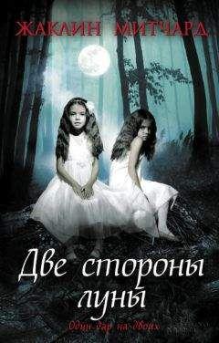 Жаклин Митчард - Две стороны луны