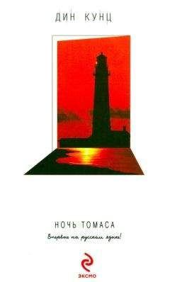 Дин Кунц - Ночь Томаса