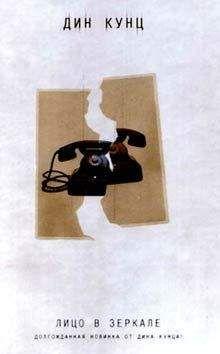 Дин Кунц - Лицо в зеркале