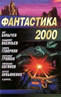 Сергей Синякин - Марки нашей судьбы