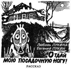 Евгений Лукин - Отдай мою посадочную ногу!