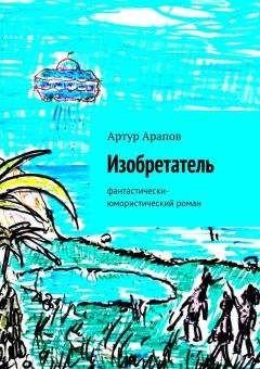 Артур Арапов - Изобретатель