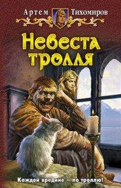 Артем Тихомиров - Невеста тролля