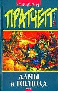 Terry Pratchett - Дамы и Господа (пер. Н.Берденников под ред. А.Жикаренцева)