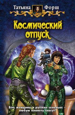 Татьяна Форш - Космический отпуск