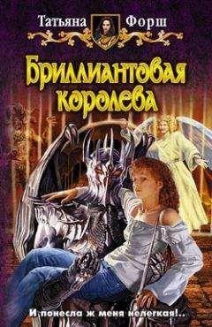 Татьяна Форш - Бриллиантовая королева