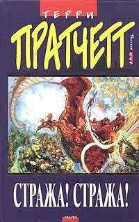 Terry Pratchett - Стража! Стража! (пер. С. Жужунавы под ред. А.Жикаренцева)