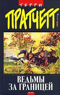 Terry Pratchett - Ведьмы за границей