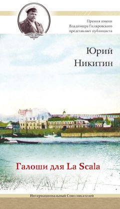 Юрий Никитин - Галоши для La Scala