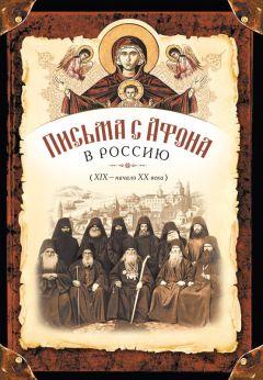 Сборник - Письма с Афона в Россию (XIX-начало XX века)
