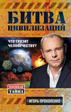 Игорь Прокопенко - Битва цивилизаций. Что грозит человечеству?