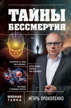 Игорь Прокопенко - Тайны бессмертия