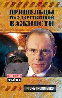 Игорь Прокопенко - Пришельцы государственной важности