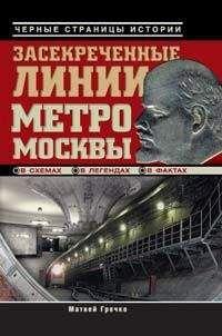 Матвей Гречко - Засекреченные линии метро Москвы в схемах, легендах, фактах
