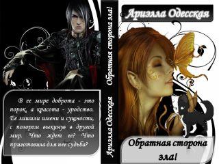 Ариэлла Одесская - Обратная сторона зла (СИ)