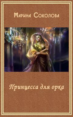 Марина Соколова - Принцесса для орка (СИ)