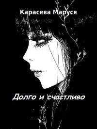 Маруся Карасева - Долго и счастливо