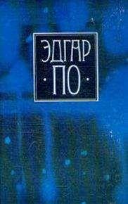 Эдгар По - Т. 2. Гротески и арабески