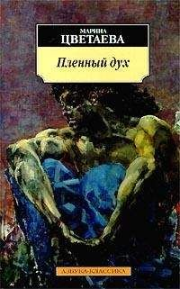 Марина Цветаева - Пленный дух