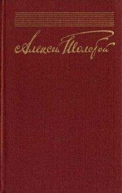 Алексей Толстой - Собрание сочинений в десяти томах. Том 9