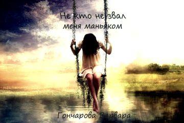 Варвара Гончарова - Не кто не звал меня маньяком (СИ)