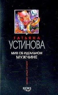 Татьяна Устинова - Миф об идеальном мужчине